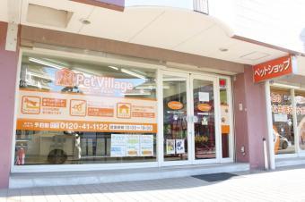 ペットビレッジ生田店