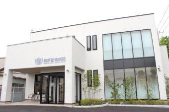 桑原動物病院(群馬県 前橋市)
