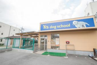 K'sドッグスクール 生駒校