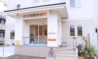 長町南動物病院