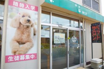 湘南 Dog College