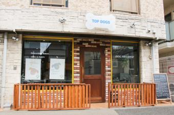 トリミング&ペットホテルTOPDOGS(トップドッグス)田園調布店