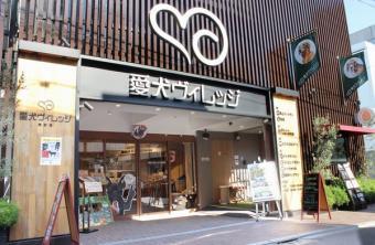 愛犬ヴィレッジ 東新宿店