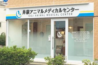 井荻アニマルメディカルセンター