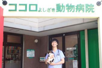 ココロよしざき動物病院