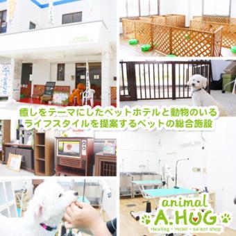 ペットの総合施設 A.HUG(エイハグ)
