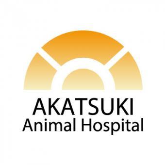 あかつき動物病院