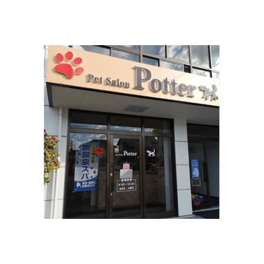 ペットサロンポッター 八幡店