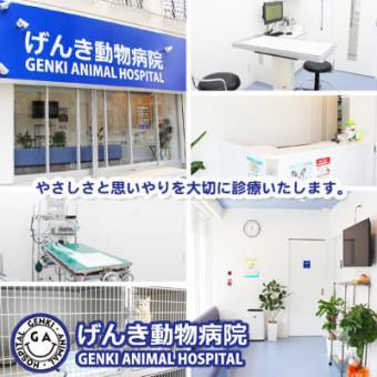 げんき動物病院