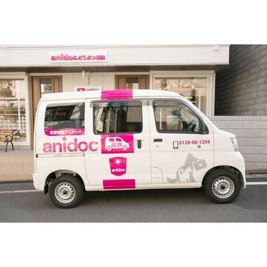 往診anidoc(アニドック)