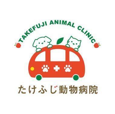 たけふじ動物病院(往診専門)