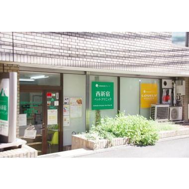 西新宿ペットクリニック