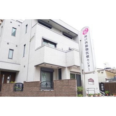 神戸西動物医療センター