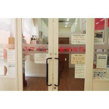 西神戸スマイル動物病院