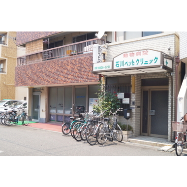 石川ペットクリニック