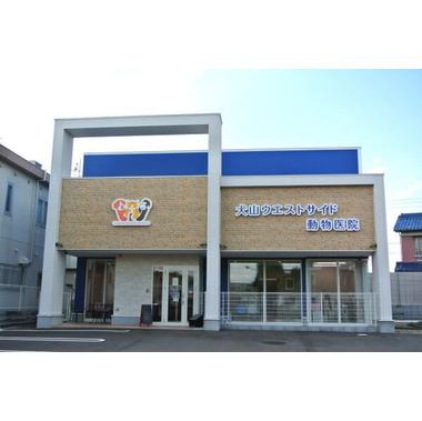 犬山ウエストサイド動物医院