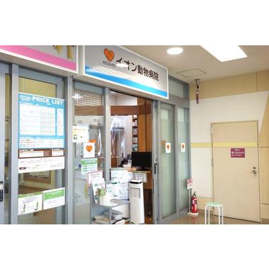 イオン動物病院 熱田≪10/1開始予定 まだ受付は出来ません≫