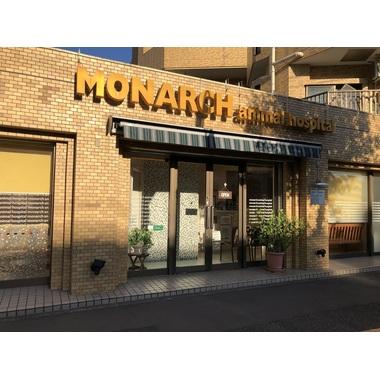 目黒モナーク動物病院