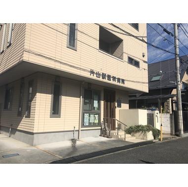 片山獣医科病院