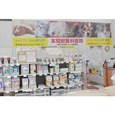 本間獣医科医院 カーマ岩倉病院