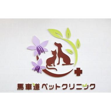 馬車道ペットクリニック【3/27オープン】