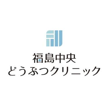 福島中央どうぶつクリニック【4月上旬開院予定】