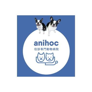 アニホック往診専門動物病院