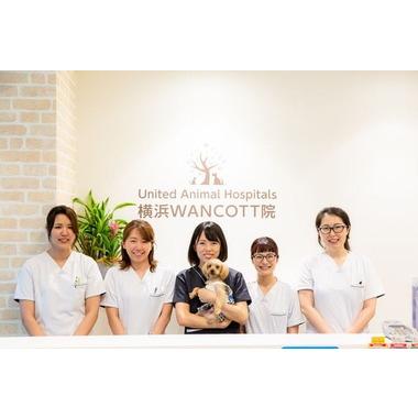 ユナイテッド動物病院 横浜WANCOTT院
