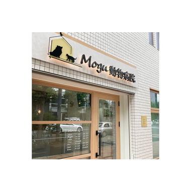 Mogu動物病院