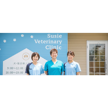 スージー動物病院