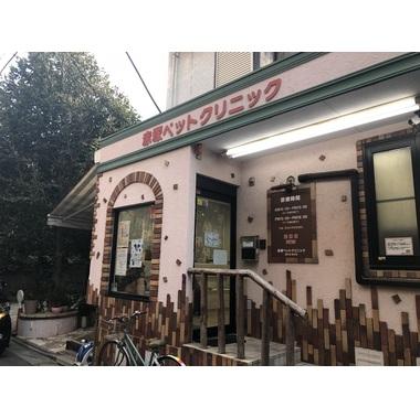 赤塚ペットクリニック
