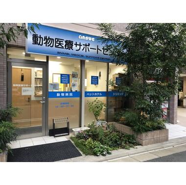 動物医療サポートセンター
