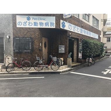 動物・野澤クリニック