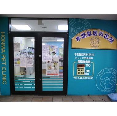 本間獣医科医院 カインズ昭島病院