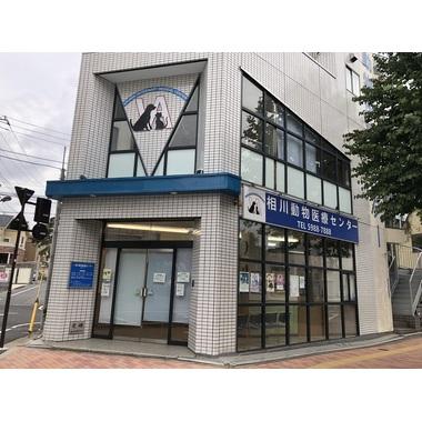 相川動物医療センター