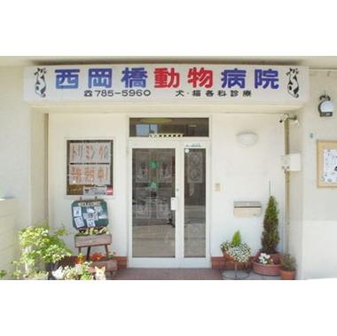 西岡橋動物病院