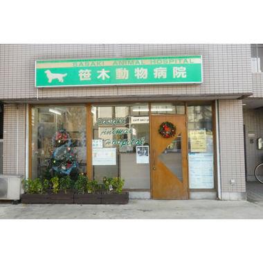 笹木動物病院