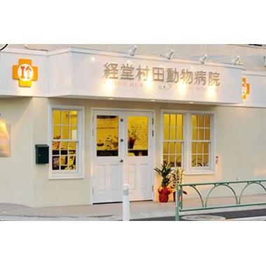 経堂村田動物病院