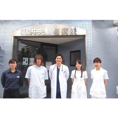 福島中央動物病院