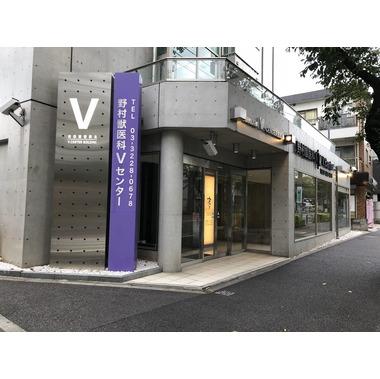 野村獣医科Vセンター