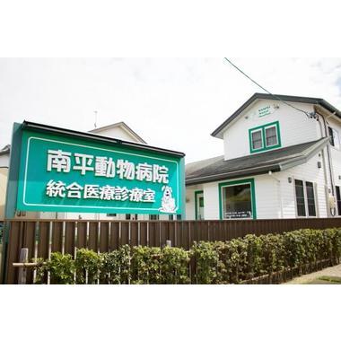 南平動物病院統合医療診療室