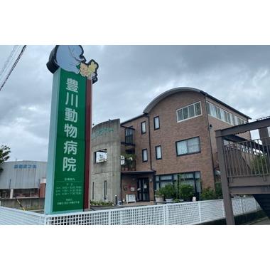 豊川動物病院