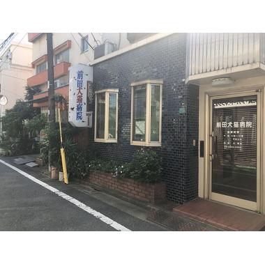 前田犬猫病院