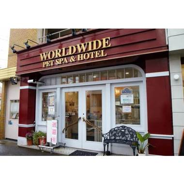 WORLD WIDE PET SPA&HOTEL