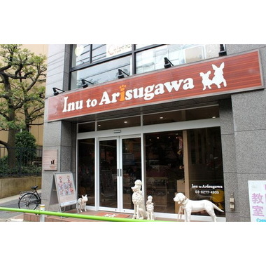 Inu to Town 有栖川(ホテル)
