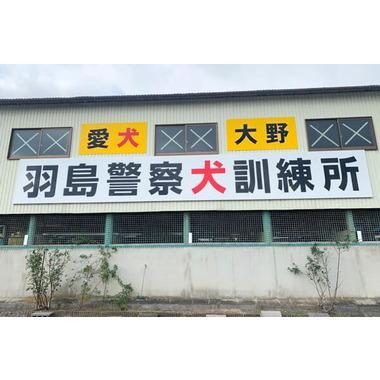 羽島警察犬訓練所
