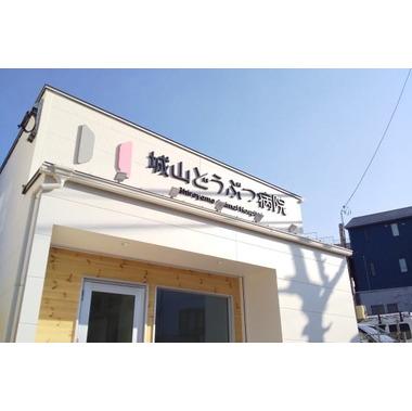 城山どうぶつ病院(ホテル)