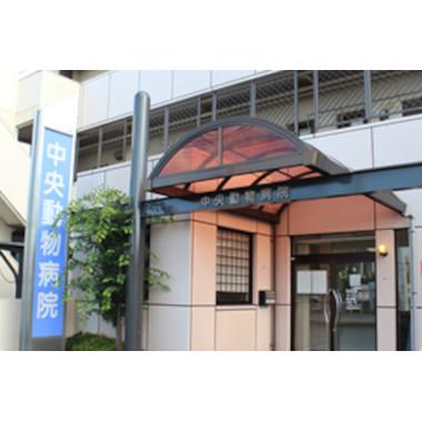 中央動物病院(ホテル)