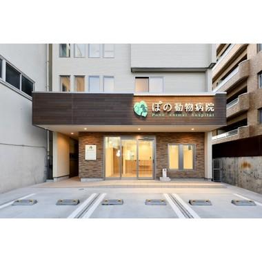 ぽの動物病院(ホテル)
