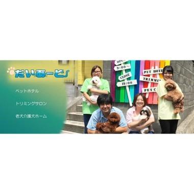 【夜間スタッフ常駐ペットホテル・老犬介護犬ホーム】だいあーど 富士店
